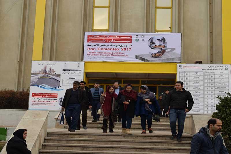 نهمین نمایشگاه بین المللی صنعت سیمان