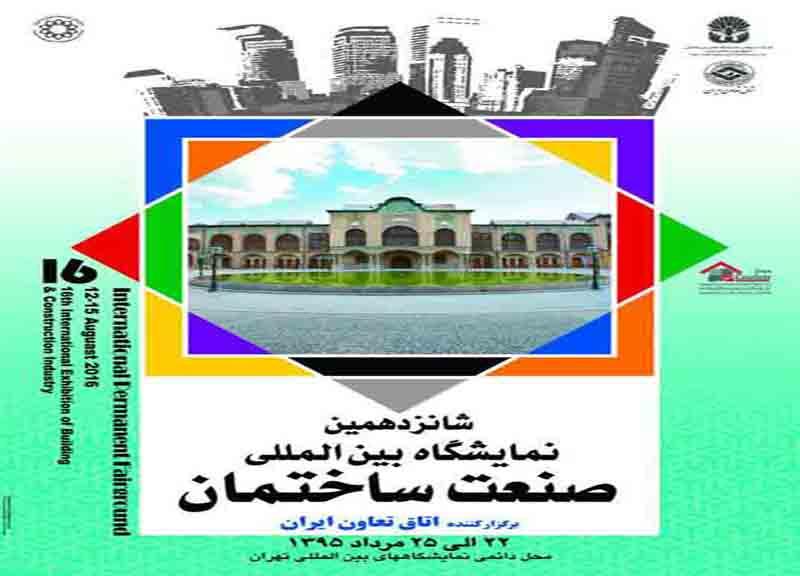افتتاحیه شانزدهمین نمایشگاه بین المللی صنعت ساختمان تهران