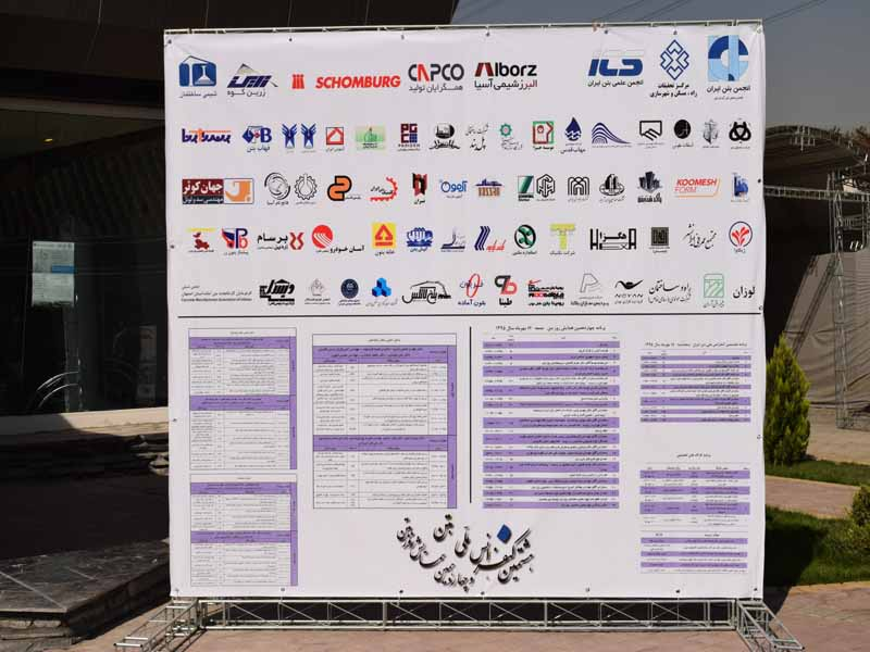 گزارش هشتمین کنفرانس ملی بتن و چهاردهمین همایش روز بتن