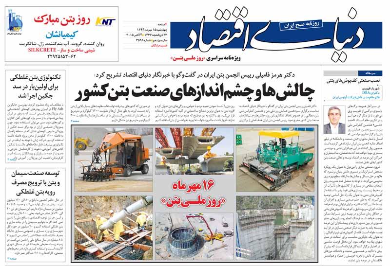 مقاله دکتر شهریار ظهوری در روزنامه دنیای اقتصاد ویژه روز بتن